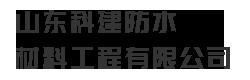 山东科建防水材料工程有限公司